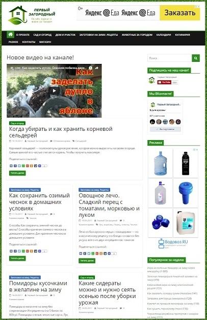 Интернет-блог zagorod1.ru