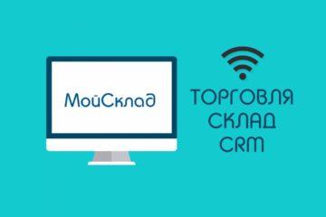 МойСклад — интернет-сервис для торговли и склада