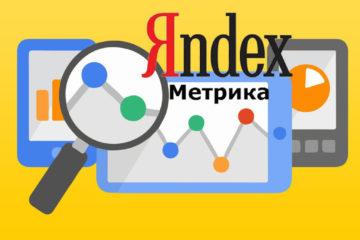 Счетчик Яндекс Метрика для сайта: что это такое, основные понятия