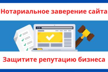 Нотариальное заверение сайта / Заверение страницы сайта нотариусом / Протокол осмотра сайта для суда