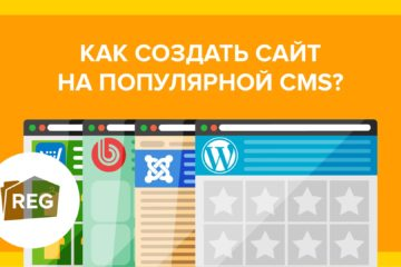 Как создать сайт на популярной CMS?