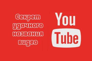 Каковы секреты создания мощных названий для видео на YouTube?