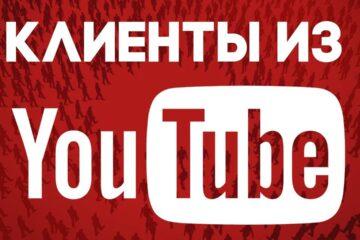 Мощный инструмент Youtube: маркетинг и продвижение